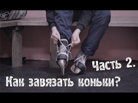 Как завязать коньки? | Часть 2.