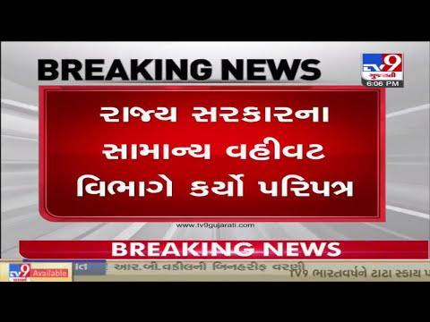 Big Breaking : સરકારી નોકરી કરતા પતિ-પત્ની કર્મચારીઓ માટે સૌથી મોટા સમાચાર | Tv9GujaratiNews