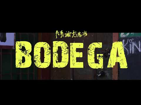 Maglera Doe Boy- Bodega (Official Music Video)