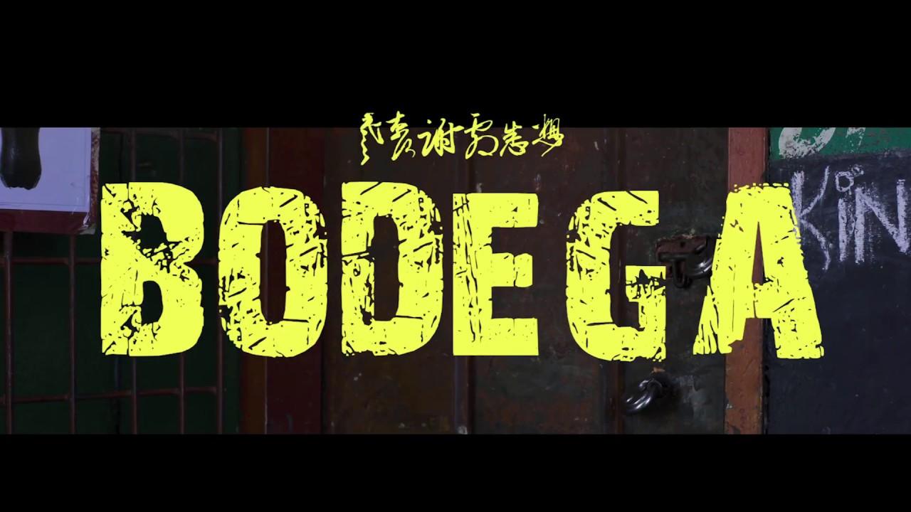 Maglera Doe Boy- Bodega (Official Music Video)