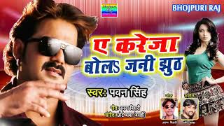 new-bhojpuri-mp3-pawan-singh-ka-2019-gana-dj-remix
