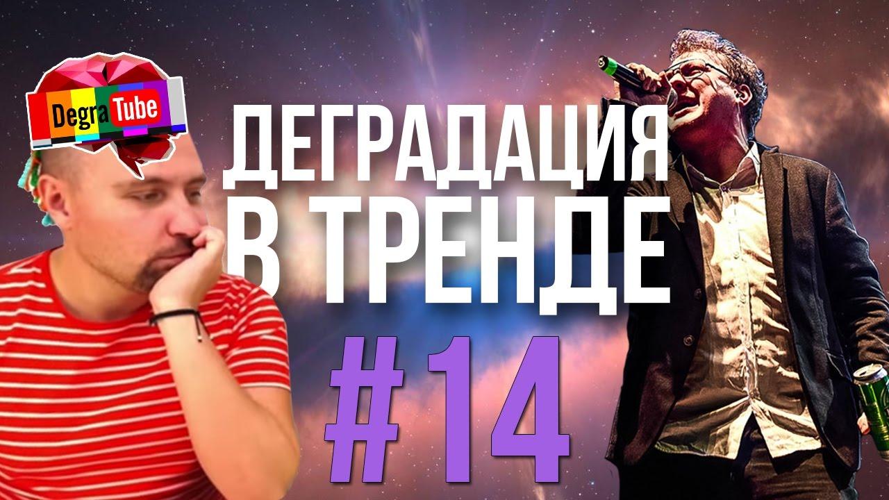 Деградация в Тренде #14 | Концерт Хованского, Мисс Кэти и удивительный пранк