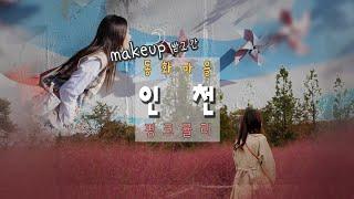 [여행영상] 핑크뮬리 인천여행 / 동화마을 / 드림파크…