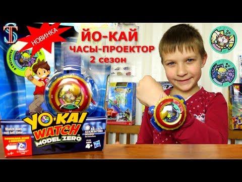 Йокай вотч мультфильм на русском 2 сезон