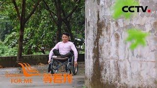 [等着我]轮椅舞者渴望舞出完整人生 寻生母成唯一信念| CCTV