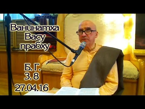 Бхагавад Гита 3.8 - Ванинатха Васу прабху