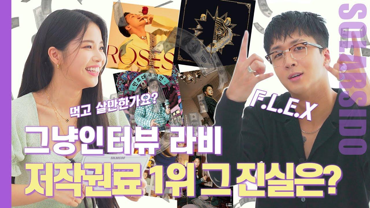 그냥인터뷰 라비ㅣ198곡 저작권 수입 대공개?!