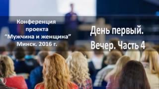 Конференция в Минске. Часть 4. Призвание