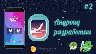 Разработка Андроид программы / #2 - Подключение базы данных Firebase и библиотек к проекту