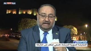 المعارضة السورية المسلحة..السعي لمكان على الخارطة الجديدة