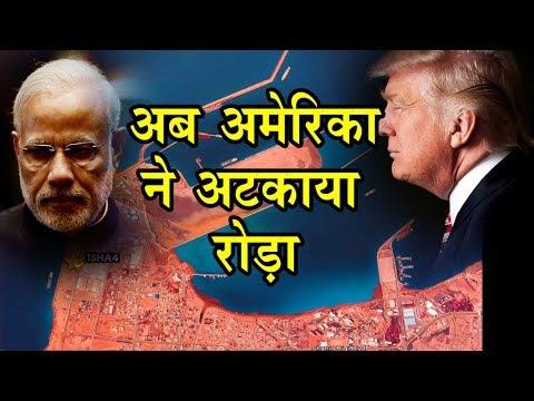 India के सबसे बड़े Project में America ने अटकाया रोड़ा | China और Pak को रूला देगी ये योजना