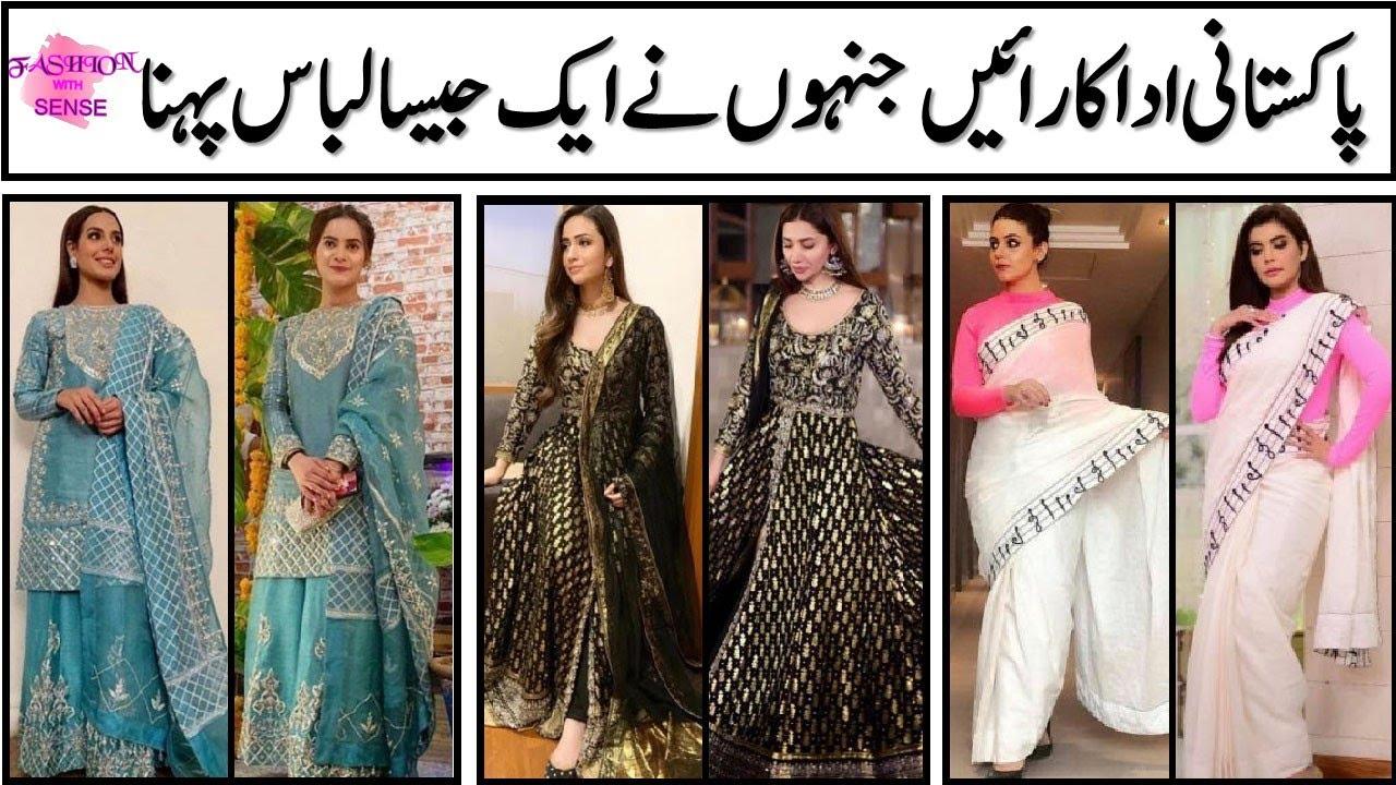 PAKISTANI ACTRESSES WHO WORE SAME DRESS  PART-2  PAKISTANI ACTRESSES DRESSING  BEAUTIFUL PAK ACTRESS