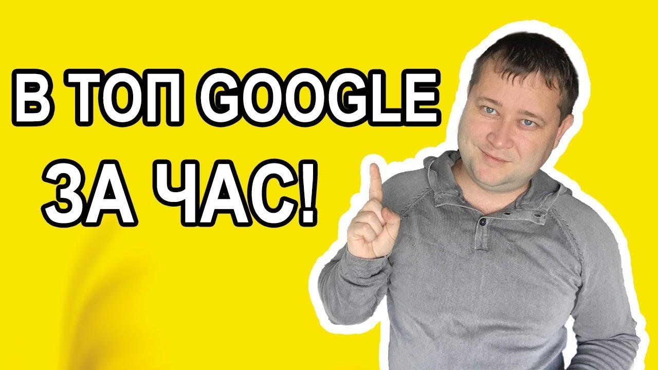 Вывод сайт в топ гугла Тарусская улица движок для создания конструкторов сайтов