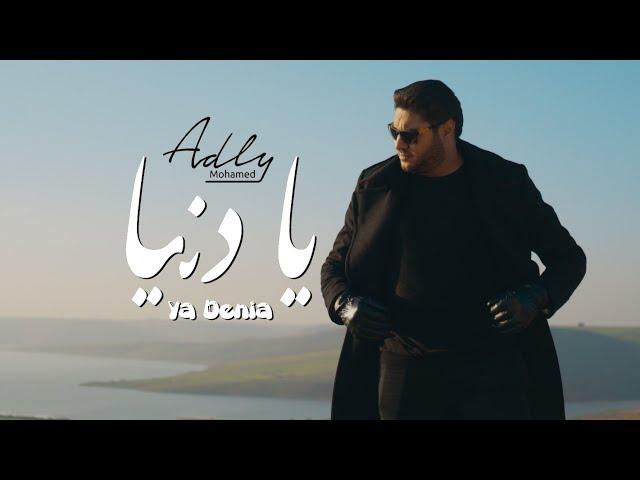 Mohamed Adly - Ya Denia (EXCLUSIVE Music Video) | (محمد عدلي - يا دنيا (فيديو كليب حصري