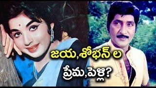 Sobhan Babu & Jayalalithaa's Unknown Love Story & Marriage - Oneindia Telugu