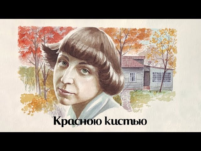 Изображение предпросмотра прочтения – НатальяПоварницына читает произведение «Красною кистью...» М.И.Цветаевой