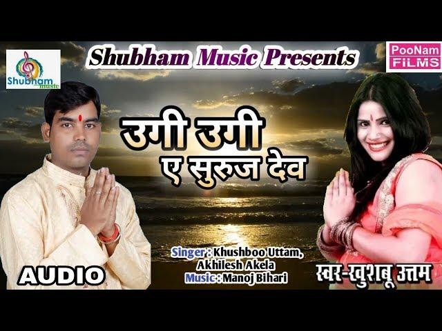 उगी उगी ऐ सुरुज देव Ho Gayil Aragh Ke Bair - Superhit Chhath Song - Khushboo Uttam, Akhilesh Akela
