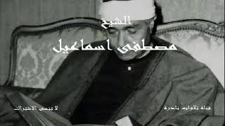 هو الذي أنزل السكينة في قلوب المؤمنين ليزدادوا إيمانا | الشيخ مصطفى إسماعيل