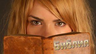 Библия и её детальный разбор, часть 2!