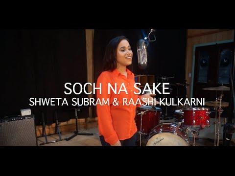 Soch Na Sake (Airlift) | Acoustic Cover by Raashi Kulkarni & Shweta Subram