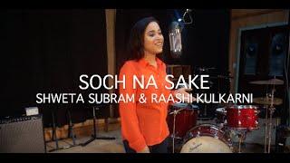 Download Hindi Video Songs - Soch Na Sake (Airlift) | Acoustic Cover by Raashi Kulkarni & Shweta Subram
