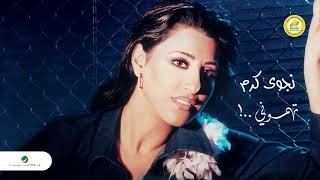 Najwa Karam … Benoub  | نجوى كرم … بنوب