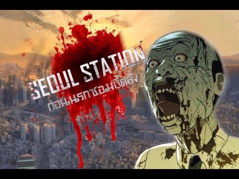 พรีวิว หนังใหม่ Seoul Station ก่อนนรกซอมบี้คลั่ง  | Geek Popcorn Special