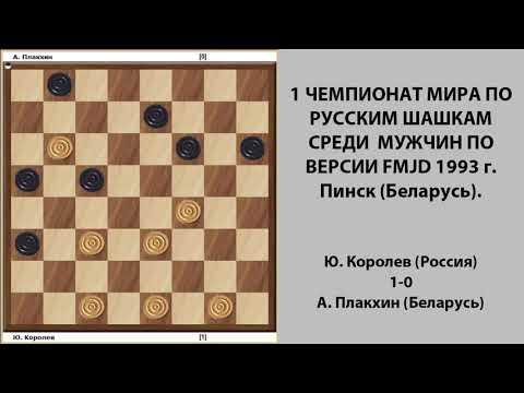 Ю. Королев - А. Плакхин. Чемпионат Мира по Русским шашкам 1993