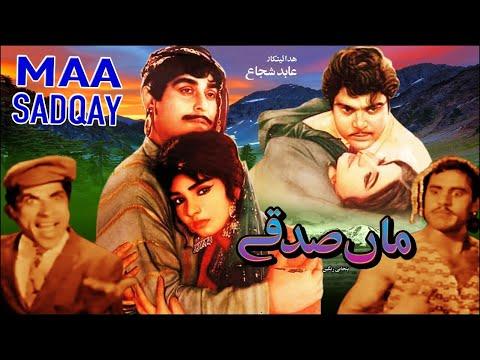 MAA SADQAY (1976) - YOUSAF KHAN, ALIYA, RANGEELA, MUNAWAR ZAREEF & IQBAL HASSAN