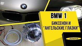"""BMW 1 установка биксенона и """"ангельских глазок"""""""