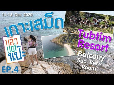 Ep.4 #เกาะเสม็ด ทับทิม รีสอร์ท ห้อง Balcony Sea View ไปเล่นน้ำอ่าวนวล #dji Mavic Air 2 #dji pocket 2