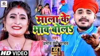 आ गया #प्रमोद प्रेमी यादव का सबसे हिट देवी गीत वीडियो - Mala Ke Bhav Bola - माला के भाव बोल - Devi