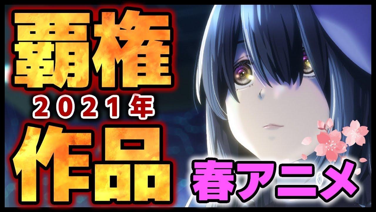 【2021春アニメ】みんなが選んだおすすめアニメランキングTOP5【覇権アニメアンケート結果発表】