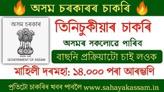 Tinsukia Assam Govt Jobs 2021 // All Assam Candidates Apply Now // Assam Govt Jobs // Sahayak Assam