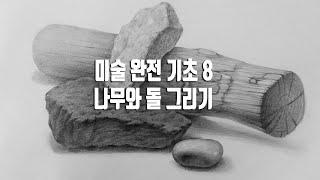 미술 완전 기초 독학 8 - 연필로 나무 돌 질감 그리…