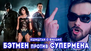 Бэтмен против Супермена (без спойлеров в начале)