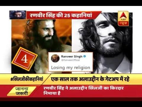 How Ranveer Singh became Alauddin Khilji? Only at ABP Ananda