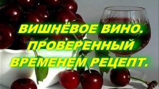 Вишнёвое вино.Рецепт проверенный временем .Cherry wine.