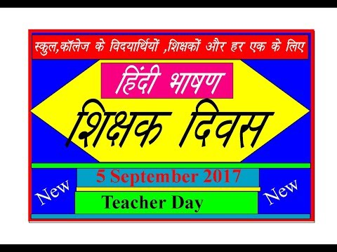 translate in hindi speech on teachers day There are many examples of speeches for 'teachers day' in tagalogyou tagalog translation of speech what are examples of speeches for 'teachers day' in hindi.