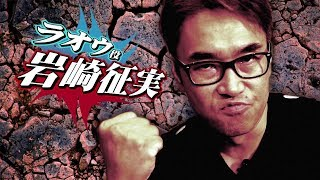 PS4専用ソフト『北斗が如く』主要キャスト スペシャルインタビュー第三弾 東地宏樹 検索動画 21