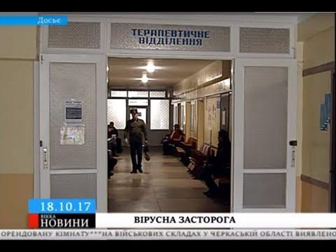 ТРК ВіККА: На Черкащині стартував осінній сезон вірусних захворювань