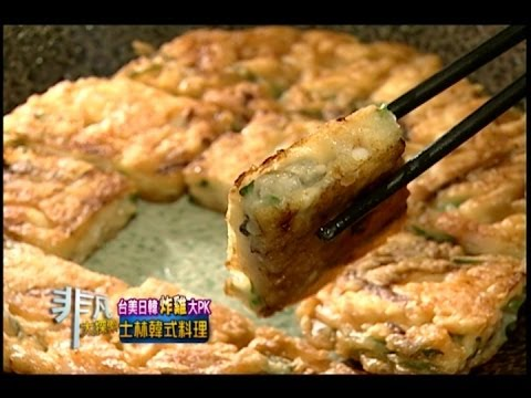 美臺韓炸雞大PK 7 士林韓式料理 - YouTube