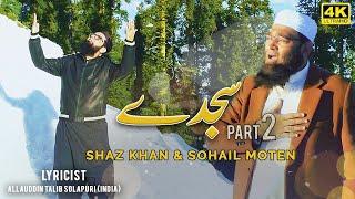 Shaz Khan & Sohail Moten | SAJDEY - PART 2 | New Kalaam 2021 | Official 4K Video | SS Naat Studio