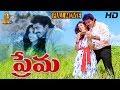 Prema Telugu Movie Full HD || Venkatesh || Revathi || Ilaiyaraaja || Suresh Productions