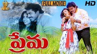 Prema Telugu Movie Full HD    Venkatesh    Revathi    Ilaiyaraaja    Suresh Productions