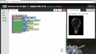 Webduino Blockly 教學 1-2:點選圖片控制 LED thumbnail
