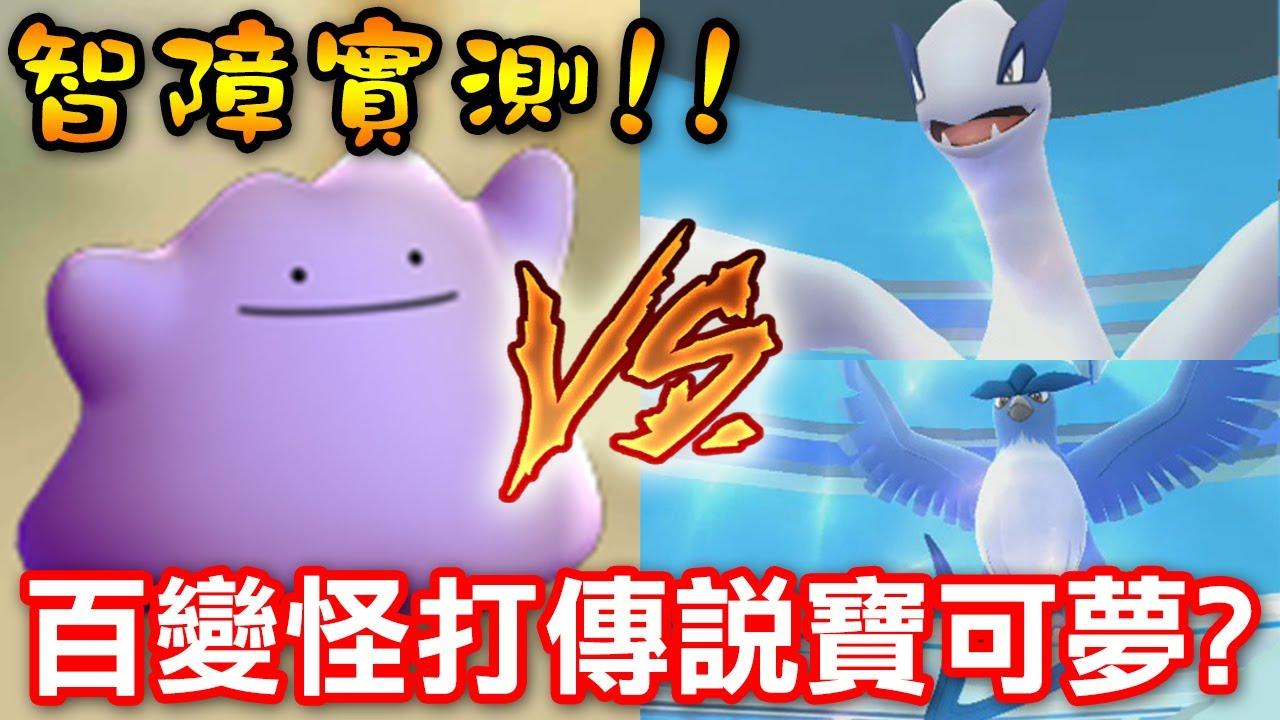 【Pokémon Go】智障實測!!用百變怪打傳說寶可夢會怎樣?! - YouTube
