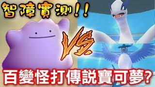 【Pokémon Go】智障實測!!用百變怪打傳說寶可夢會怎樣?!