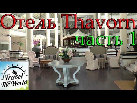 Ресепшн и территория отеля Thavorn Palm Beach Resort, часть #1 #401