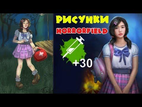 Рисунки от подписчиков! Horrorfield Horror Game топ игра выживание! Чарли, Зверь и Призрак